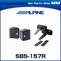 Коаксиальная акустика Япония Alpine SBS 157R Satellite speaker